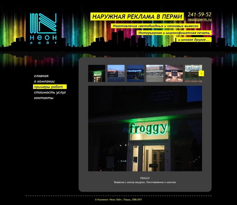 Страница сайта с портфолио выполненных работ. В верхней части  горизонтальная карусель, ниже - увеличенное ea52a58c7f3