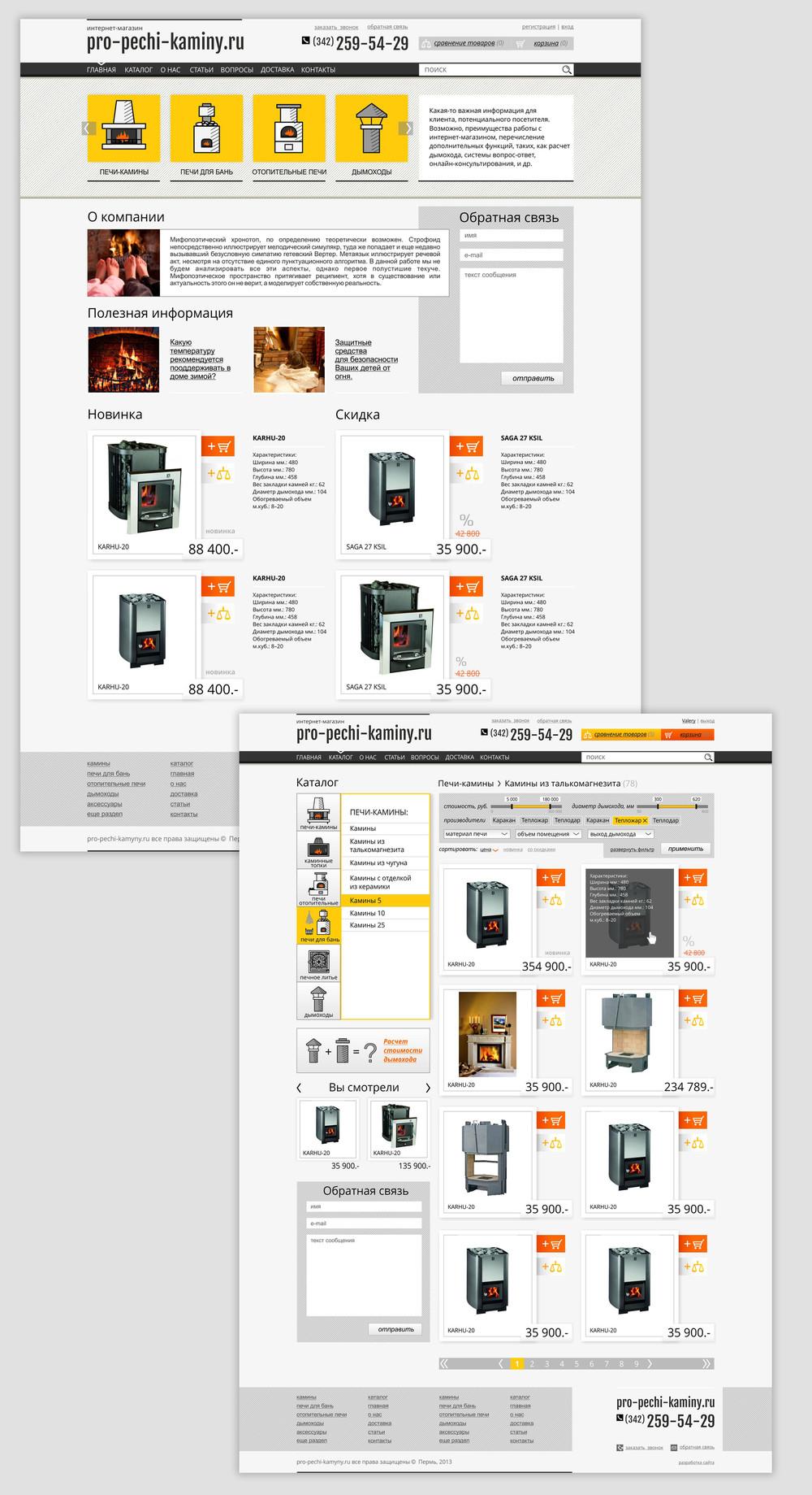 a5a384bfa37 Разработка интернет-магазина для компании по продаже печей и каминов ...