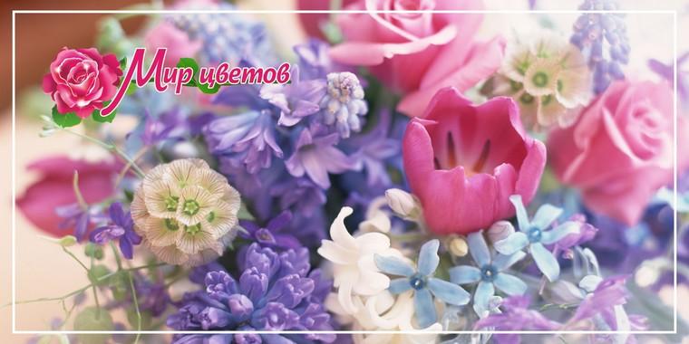 Мир цветов магазин сайт, букет в сиренево-кремовой гамме